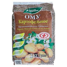 Удобрение органоминеральное картофельное, 3 кг