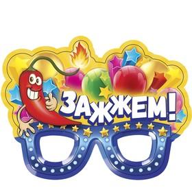 """Очки карнавальные """"Зажжем!"""""""