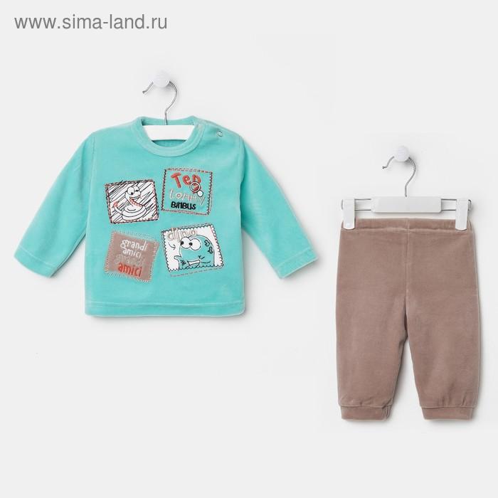 Костюм для мальчика (джемпер+брюки), рост 74 см (24), цвет мята/миндаль Р649933_М