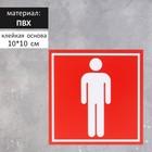 """Табличка туалет """"М"""" 100*100 мм, клеящаяся основа"""