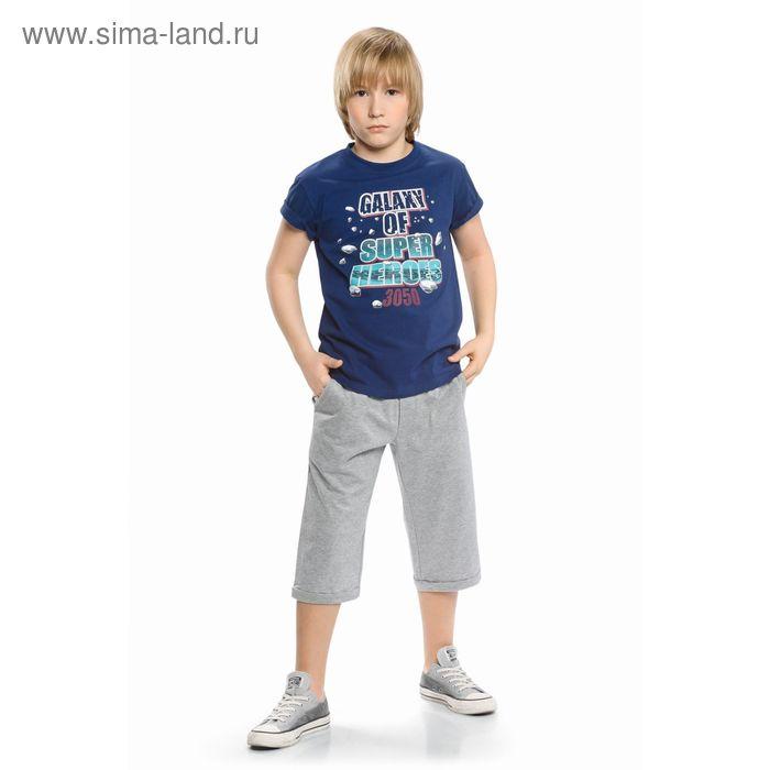 Комплект для мальчиков, рост 116 см, цвет джинс