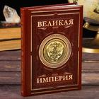 """Ежедневник с металлическим элементом """"Великая империя"""", 160 листов, экокожа"""