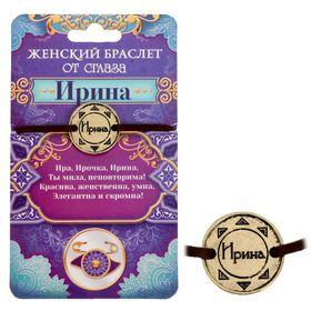 Женский браслет 'Ирина' Ош
