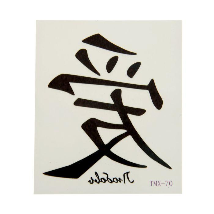 Самые красивые тату с китайским знаком любви