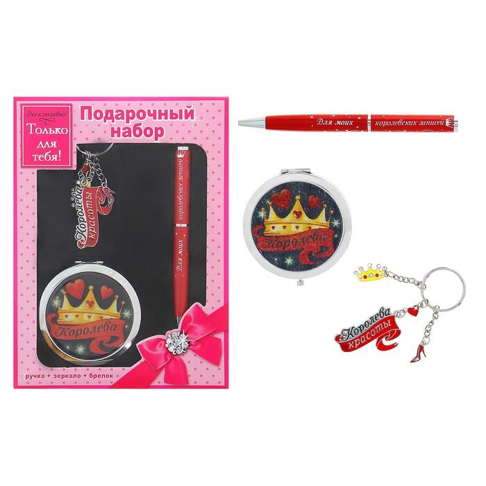 """Подарочный набор """"Королева"""" ручка+зеркало+брелок"""