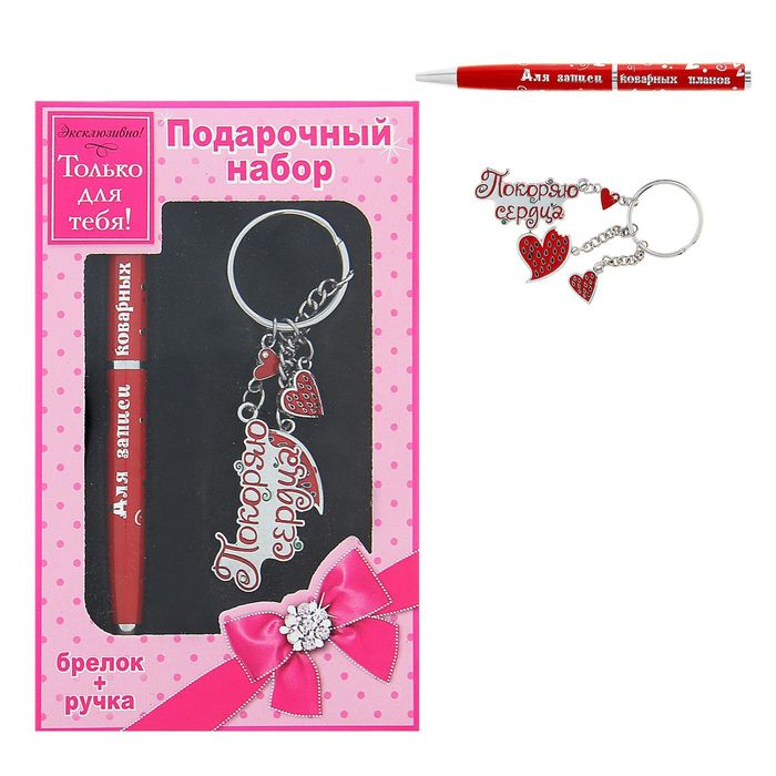"""Подарочный набор """"Покорительница сердец"""" ручка+брелок"""