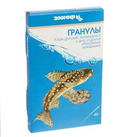 """Корм для рыб и рептилий ЗООМИР """"Гранулы"""" тонущие гранулы, коробка, 40 г"""