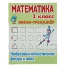 Мини-тренажер. Математика 1 класс. Изображаем математические фигуры и знаки. Петренко С.В.