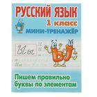 Мини-тренажер. Русский язык 1 класс. Пишем правильно буквы по элементам. Петренко С.В.