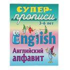 Супер-прописи. Английский алфавит 3-6 лет