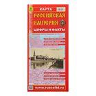 Карта Российская Империя. Цифры и факты. Складное издание.
