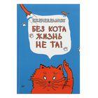 """Еженедельник 64 листа """"Без кота жизнь не та!"""", твёрдая обложка, глянцевая ламинация"""