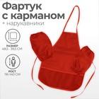 Фартук для труда + нарукавники, Стандарт (фартук: 485х395 мм, нарукавники 250х120 мм) Оранжевые