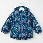 """Куртка для мальчика """"Илар"""", рост 98 см, цвет синий/голубой 2К1719_М"""