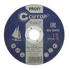 Диск отрезной по металлу CUTOP Profi Т41 - 125 х 22.2 х 2.5 мм