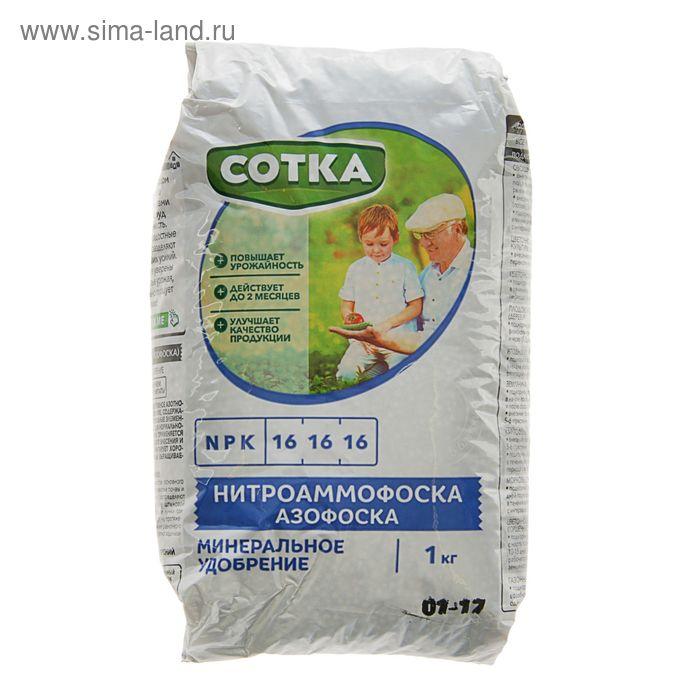Удобрение Минеральное Сотка Нитроаммофоска (Азофоска) брик, 1 кг 2147024