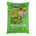 Удобрение Сотка Для Капусты пакет, 1 кг