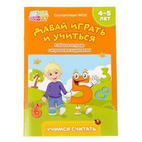 """Прописи """"Учимся считать"""", для детей 4-5 лет, 20 стр."""