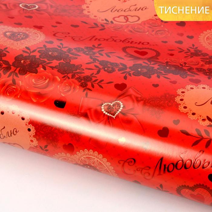 """Бумага упаковочная глянцевая (тиснение) """"Люблю"""", 70 х 100 см, 80 г/м2"""