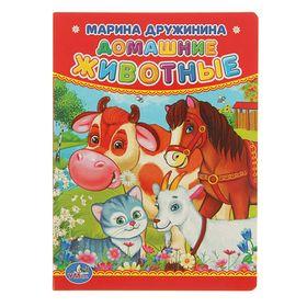"""Книжка-картон 110х150 мм, """"Домашние животные"""", Автор: Дружинина М."""