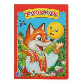 """Книжка-картон 160х220 мм, """"Колобок"""""""