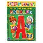 "Супер-раскраска 64 картинки ""Букварь"". Автор: Жукова М.А."