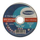 Круг отрезной по металлу TSUNAMI A 40 S BF L, 115 х 22 х 1.6 мм