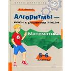Алгоритмы-ключ к решению задач. Математика 5-6 классы. Автор: Михайлова Ж.Н.