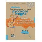 Все разделы и темы русского языка: Ключи к овладению грамотностью 5-11 классы