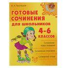 Готовые сочинения для школьньников 4-6 классов. Автор: Крутецкая В.А.