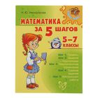 Математика за 5 шагов 5-7 классы. Автор: Никифорова Н.Ю.