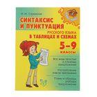 Синтаксис и пунктуация русского языка в таблицах и схемах 5-9. Автор: Стронская И.М.
