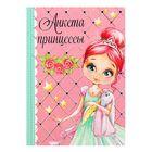 Анкета для девочек «Анкета принцессы», А6, твёрдая обложка, 80 страниц