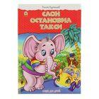 Книжка-лучший подарок «Слон остановил такси»