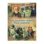 Что? Когда и Почему? История для детей. Как русские святые Русь спасали