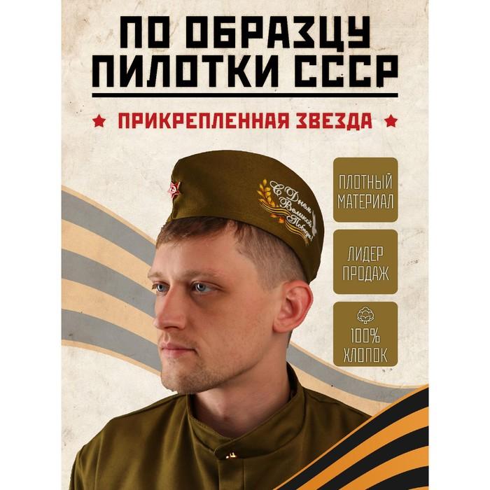 """Пилотка """"С днём Великой Победы!"""", р-р 54-57"""