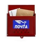 """Ящик почтовый горизонтальный, без замка (с петлёй), """"Письмо"""", бордовый"""