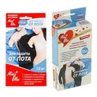 Вкладыши для защиты от пота «Minimax», белые, 12 шт