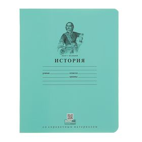 """Тетрадь предметная """"Школьная"""" 36 листов клетка """"История"""", картонная обложка"""