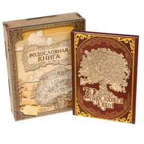 """Родословная книга """"Книга семьи"""" в шкатулке с деревом выжиг"""