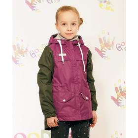 """Куртка для девочки """"ЕВА"""", рост 128 см (64), цвет ирис/хаки В10017-10"""