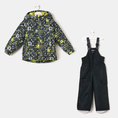 Комплект для мальчика (куртка, полукомбинезон), рост 116 см, цвет чёрный S17445