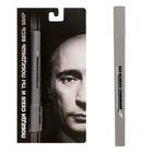 """Ручка на открытке """"Победишь весть мир"""""""