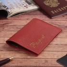 Обложка для паспорта п 112-113, 9,5*0,3*13,7, красный флотер