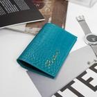 Обложка для паспорта, цвет бирюзовый кайман