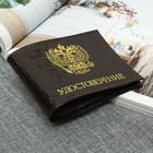 Обложка для удостоверения У 01-62, 11,1*0,2*8,9, коричневый кайман