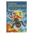 Новейшая хрестоматия по литературе. 4 класс. 4-е издание