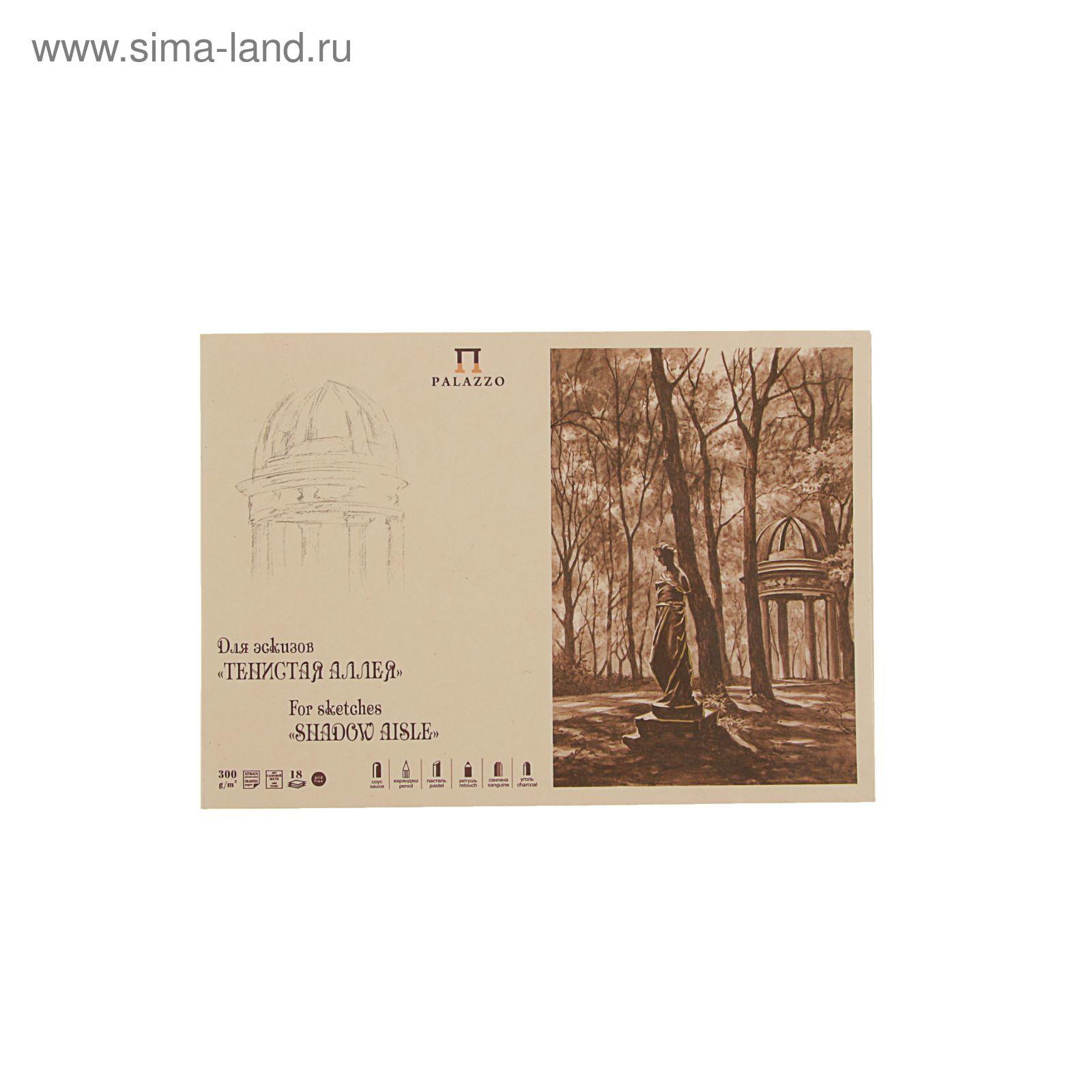 Бумага для эскизов как называется Блокноты и альбомы для набросков Путь к искусству
