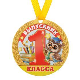 """Медаль магнит """"Выпускник 1 класса"""""""