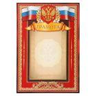 Грамота спортивная красная с гербом РФ